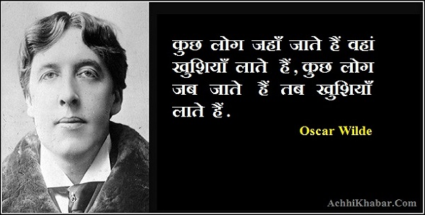 Oscar Quotes in Hindi