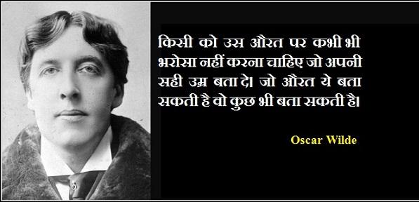 Oscar Wilde Quotes in Hindi