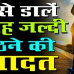 How to become an early riser in Hindi