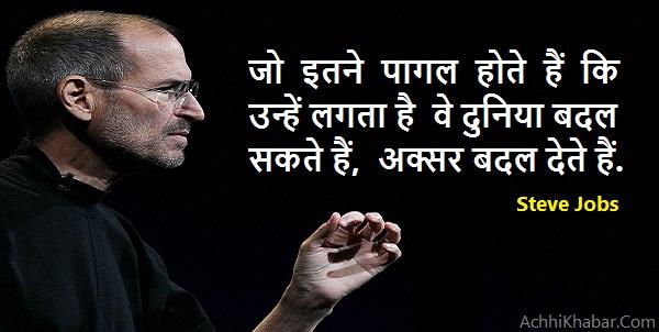 Steve Jobs स्टीव जाब्स के अनमोल विचार