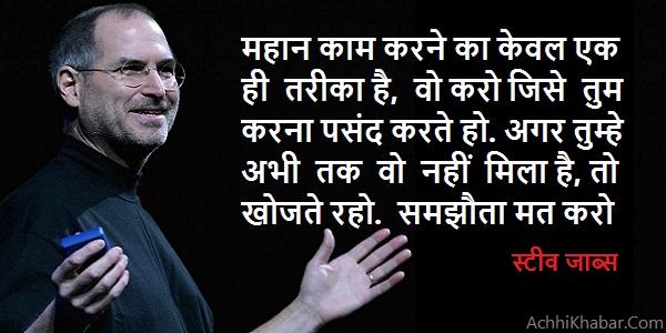 Steve Jobs स्टीव जाब्स