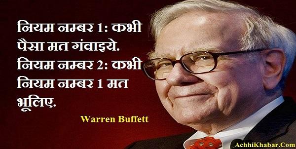 Warren Buffet Quotes in Hindi_वारेन बफे के अनमोल विचार