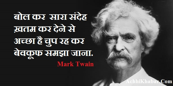 Mark Twain Thoughts in Hindi