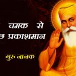 Shree Guru Nanak Quotes in Hindi