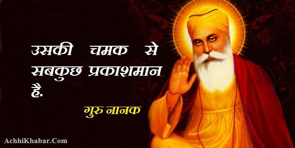 Shree Guru Nanak Quotes in Hindi