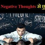 कैसे पाएं Negative Thoughts से छुटकारा ?