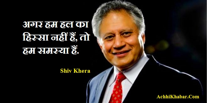 Shiv Khera Ebook In Hindi