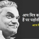 Atal Bihari Vajpayee Quotes in Hindi अटल बिहारी वाजपेयी कथन