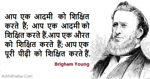 Brigham Young Quote's In Hindi