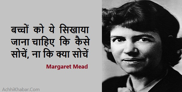 Margaret Mead Quote's In Hindi