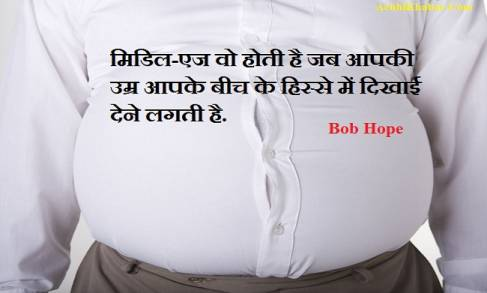 Old Age Quotes in Hindi आयु उम्र पर अनमोल विचार