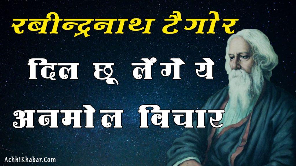 Rabindranath Tagore Quotes Thoughts in Hindi