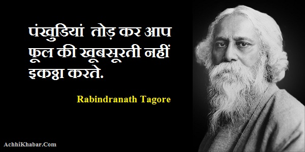 Rabindranath Tagore Quotes in Hindi
