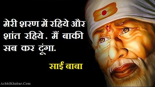 Sai Baba Ke Anmol Vachan