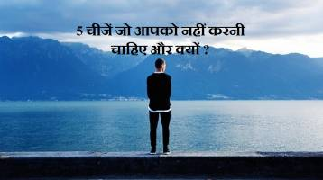 5-things-we-should-not-do-in-hindi