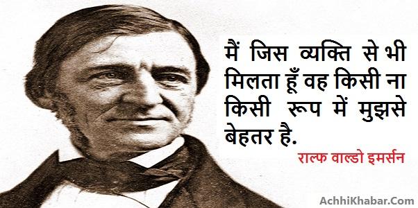 Inspiring Ralph Waldo Emersonquotes in Hindi
