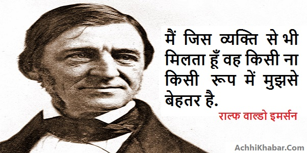 Inspiring Ralph Waldo Emersonquotes in Hindi