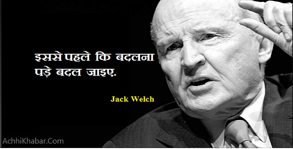 Jack Welch Quotes in Hindi