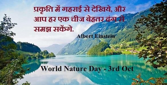 प्रकृति की विशेषता बताते 38 अनमोल