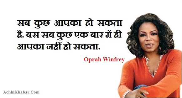 Opra Winfrey Quotes in Hindi