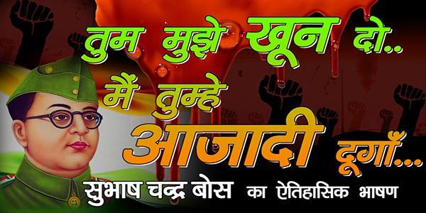 Subhash Chandra Bose Speech In Hindi