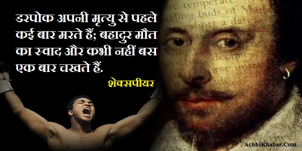William Shakespeare Quotes in Hindi