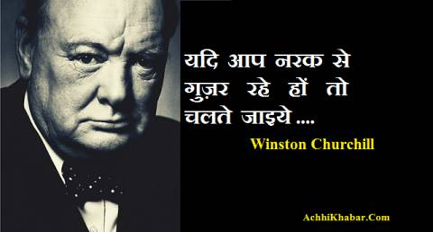 Winston Churchill Quotes in Hindi विंस्टन चर्चिल के अनमोल विचार