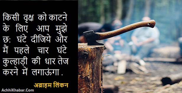 Famous Inspirational Quotes And Status In Hindi