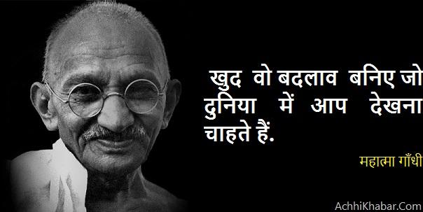 inspiring Gandhi quotes in Hindi