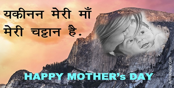 म पर 28 अनम ल कथन Mother S Day Quotes In Hindi