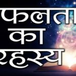 Secret of Success in Hindi