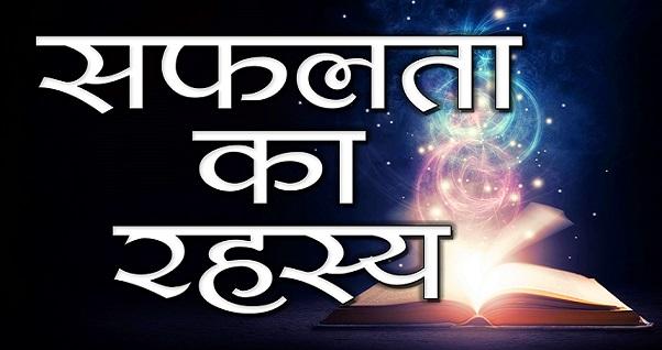Image result for saflta ka rahsya