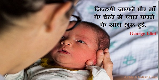 माँ पर 28 अनमोल कथन Mother's Day Quotes in Hindi