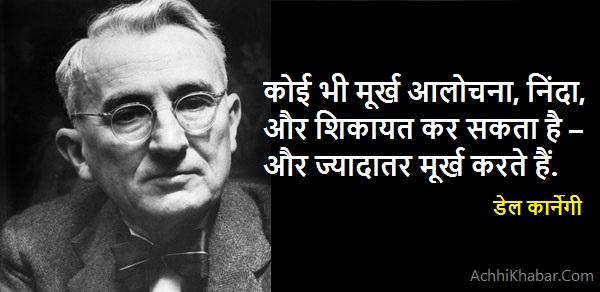 महान मोटिवेटर डेल कार्नेगी के बेस्ट इंस्पायरिंग थॉट्स Dale Carnegie Quotes in Hindi