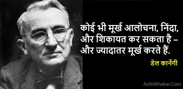 Dale Carnegie Quotes in Hindi