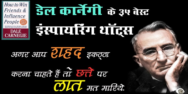 Dale Carengie Quotes in Hindi