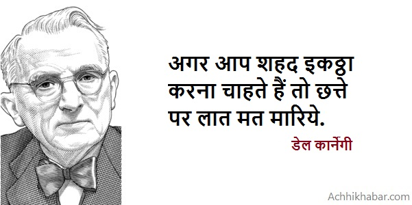 Dale Carnegie Quotes in Hindiमहान मोटिवेटर डेल कार्नेगी के बेस्ट इंस्पायरिंग थॉट्स
