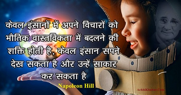 Napoleon Hill Quotes in Hindi -1