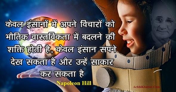Napoleon Hill Quotes in Hindi -1