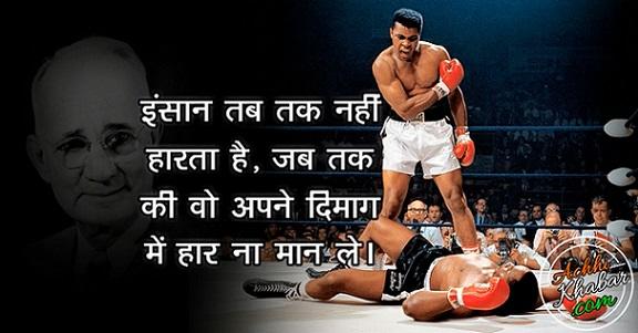 Napoleon Hill Quotes in Hindi -2