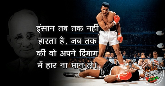 Napoleon Hill Quotes in Hindi -2