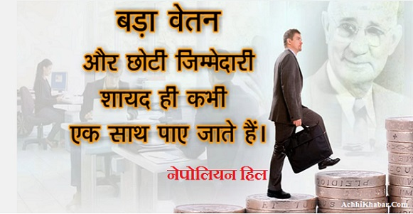 Napoleon Hill Quotes in Hindi