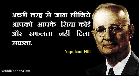 Napoleon Hill Quotes in Hindi