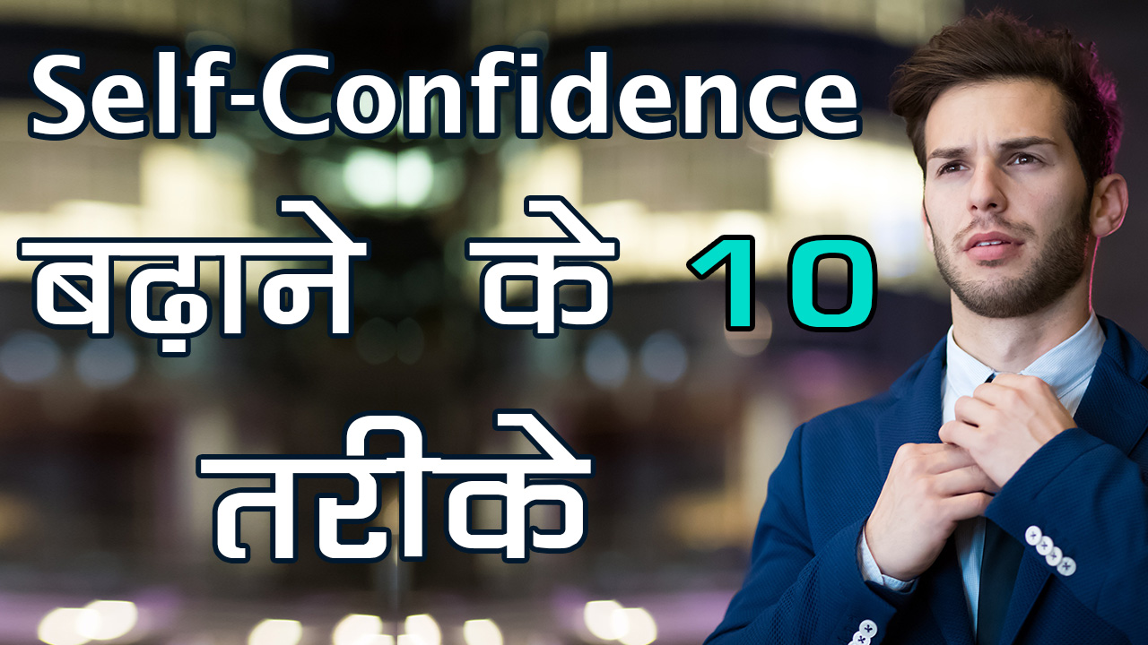 How to increase self confidence in Hindi