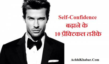 Self-confidence Tips in Hindi