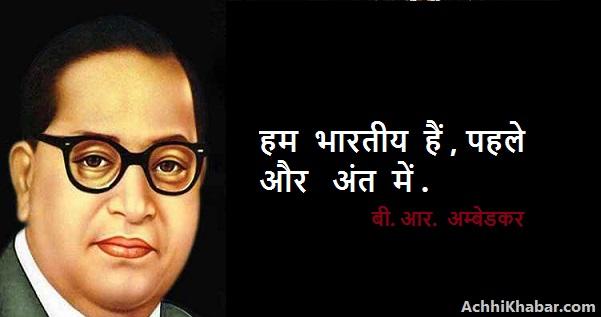 Dr. B R Ambedkar Quotes in Hindi डॉ बी आर अम्बेडकर के प्रसिद्द कथन