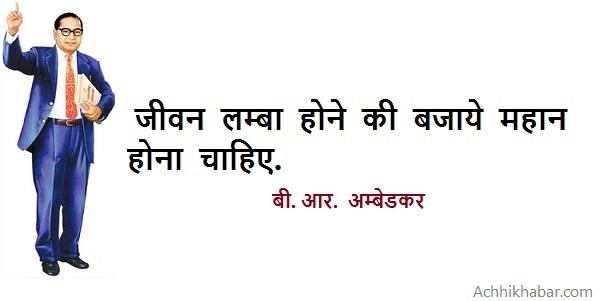 B. R. Ambedkar Quotes in Hindi