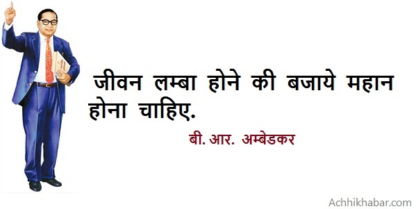 B. R. Ambedkar Quotes in Hindi