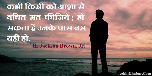 आश य उम म द पर 54 प र रक कथन Hope Quotes In Hindi