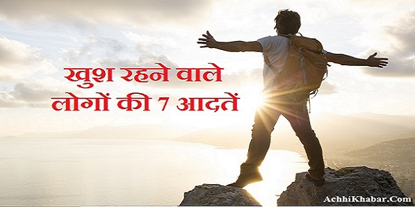 How to be happy in Hindi